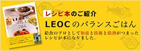 レシピ本「LEOCのバランスごはん」