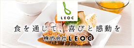 株式会社LEOCコーポレートサイト
