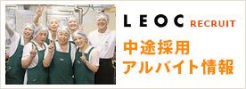 株式会社LEOC中途採用アルバイト