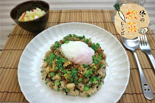 旬の根菜で食物繊維たっぷり!ひじきと豆のご飯で食べる根菜の和風キーマカレー