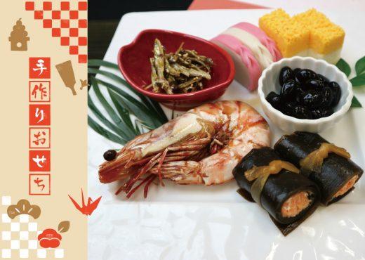 意外簡単!手作りおせちレシピ お年寄りにやさしい鮭の昆布巻きと錦玉子