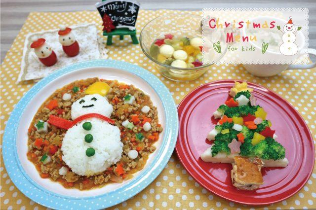 子どもが喜ぶクリスマスメニュー色とりどり雪だるまのドライカレー