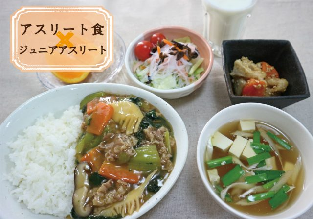 ジュニアアスリートの食事 鉄とカルシウムの摂取が期待できる牛肉と青菜のあんかけ丼