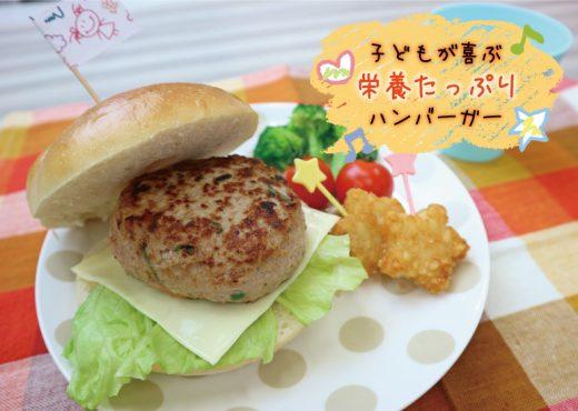 美味しく楽しく野菜を食べられる大豆と野菜を使った栄養たっぷりハンバーガー