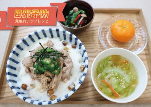 食事で風邪を予防しましょう!免疫力をアップする茹で豚の焼肉とろろ丼