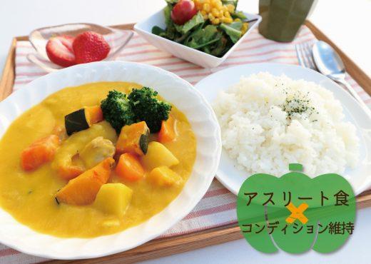 アスリートのコンディションを維持メニュー緑黄色野菜を使ったかぼちゃのシチュー