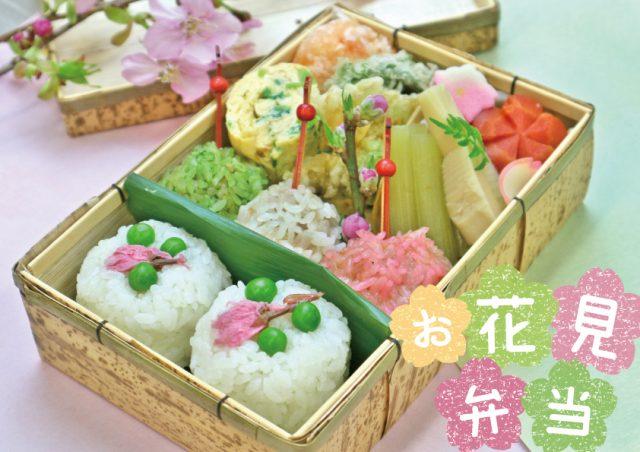 かわいくて美味しい春の花見弁当にぴったりの三色もち米肉団子